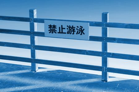 no swimming sign: No swimming sign by the lake, closeup photo