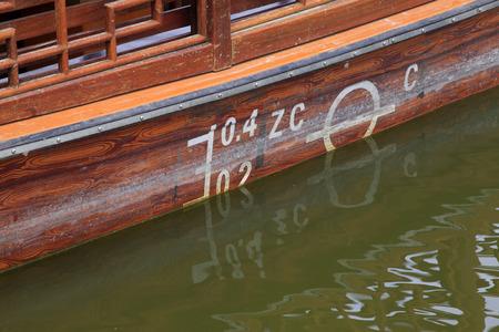 linea de flotaci�n: l�nea de flotaci�n sobre tabla de madera de cerca de foto Foto de archivo