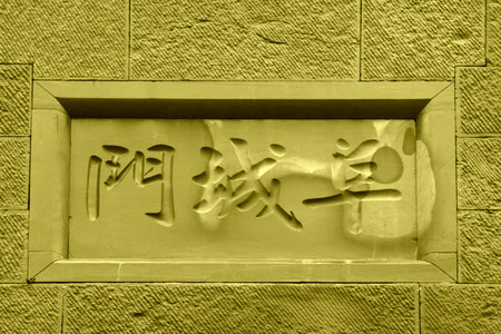 april 15: Phoenix County, April 15: Large Chinese characters at the gate on April 15, 2012, Phoenix County, Hunan Province, China Editorial