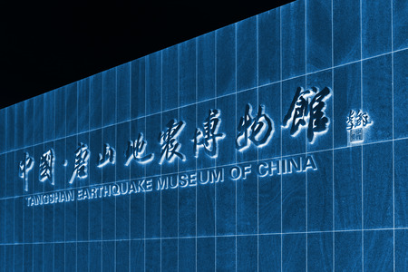 tangshan city: TANGSHAN CITY - NOVEMBER 16: The word earthquake museum on the wall in the Tangshan earthquake ruins park, on november 16, 2013, tangshan city, hebei province, China. Editorial