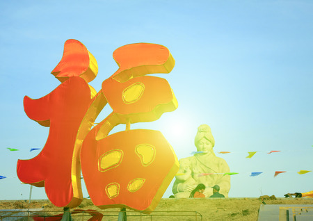 customs and celebrations: character happiness lanterns, Chinas traditional customs, closeup of photo