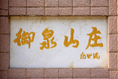 the royal county: Pinggu county - April 4: words  royal spring hill engraved on the marble in PingGu County, on April 4, 2015, Beijing, China
