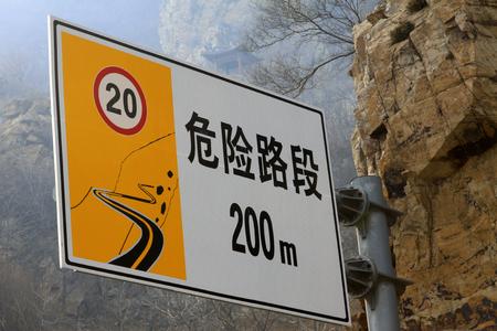 dangerous road: dangerous road mark, closeup of photo