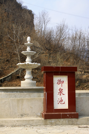 ancients: YuQuan Pond in PingGu County