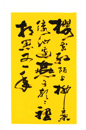 restore ancient ways: Traditional Chinese calligraphy features, closeup of photo Stock Photo