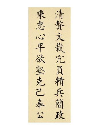 Traditional Chinese calligraphy features, closeup of photo Stock Photo