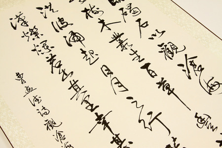 restore ancient ways: Traditional Chinese calligraphy features, closeup of photo Editorial