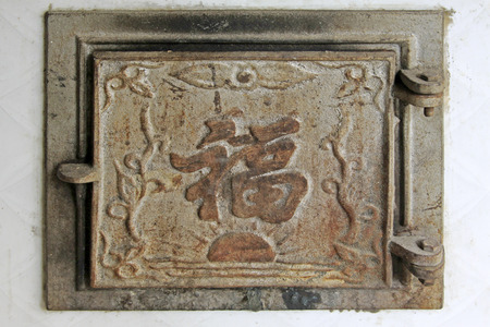 wishful: stove door in china, closeup of photo