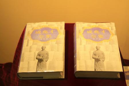 Luannan - June 14: ChengZhaoCai corpora in the memorial hall, on June 14, 2015, luannan county, hebei province, China Editorial