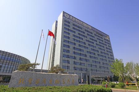 biomedical: Beijing - May 17: e-town biomedical park, May 17, 2016, Beijing, China