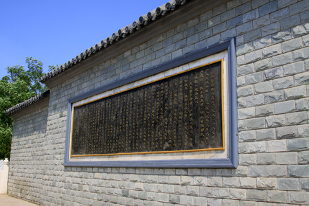 hebei province: Luannan - June 14: ChengZhaoCai memorial wall, on June 14, 2015, luannan county, hebei province, China Editorial