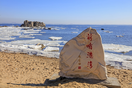 the sentinel: Qinhuangdao - Feb 9: sentinel harbour carved on the rock, February 9, 2016, qinhuangdao city, hebei province, China