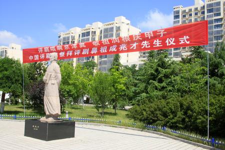 hebei: Luannan County - June 14: China PingJu founder ChengZhaoCai sculpture, on June 14, 2015, luannan county, hebei province, China