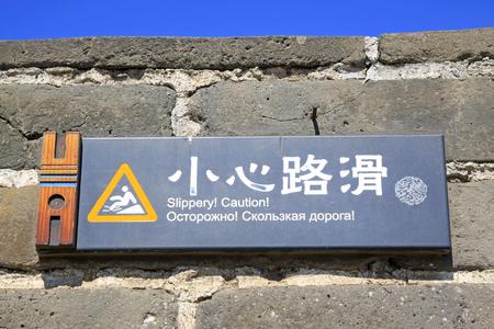 Be careful of slippery mark Editorial