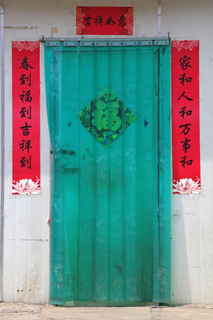 farm gate in West Chinese