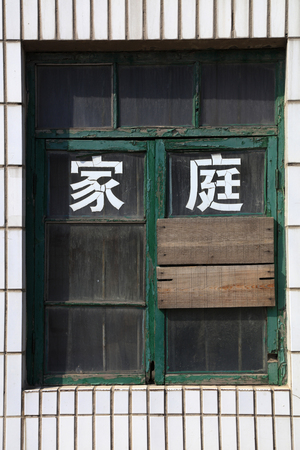 Chinese character family injection on glass
