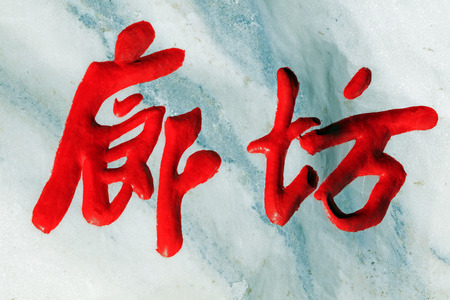 Chinese characters are carved on the rocks Reklamní fotografie