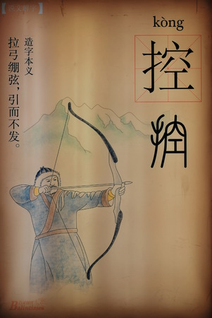 ancients: Poster with definition of Chinese character Editorial
