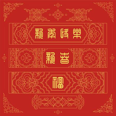 Chinese traditionele patronen, kunnen worden gebruikt voor Chinees Nieuwjaarsmateriaal.