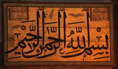 hagia sophia: Islamic text in the Hagia Sophia, Istanbul, Turkey