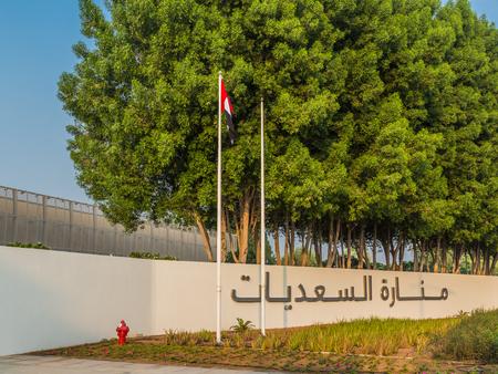 Abu Dhabi, UAE, October 7, 2018: Manarat Al Saadiyat written in Arabic on the wall of the high-tech center.