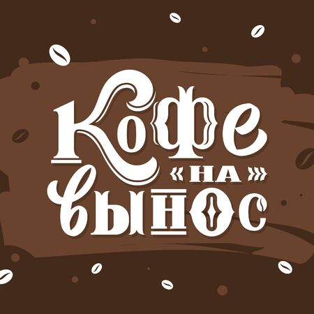 Russian lettering. Coffee To Go. Cyrillic Lettering Poster. For cafe and coffee take away.