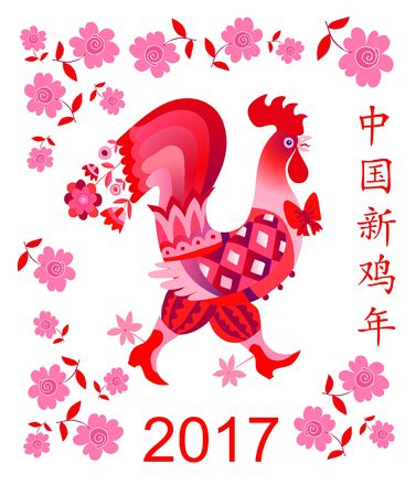 morning  cock: Fairy cock on white background - symbol of 2017 year. Vector illustration. Chinese New Year of the Rooster (translated from Chinese language). Illustration