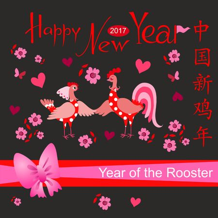 translated: Fairy cock and hen on black background - symbol of 2017 year. Vector image. Chinese New Year of the Rooster (translated from Chinese language). Template for pillowcase, cushion, bedding, carpet.