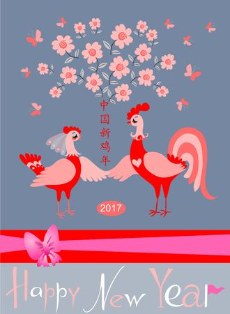 translated: Fairy cock and hen  - symbol of 2017 year. Chinese New Year of the Rooster (translated from Chinese language). Beautiful vector illustration can be used for cards, covers, chocolate packaging.