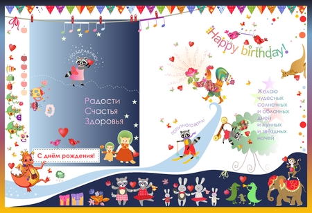 nights: Greeting card Happy birthday with cute cartoon animals. Russian language: Congratulations! Wishing you joy, happiness, health. Bon Voyage! I wish the beautiful sunny days and star and moonlit nights.