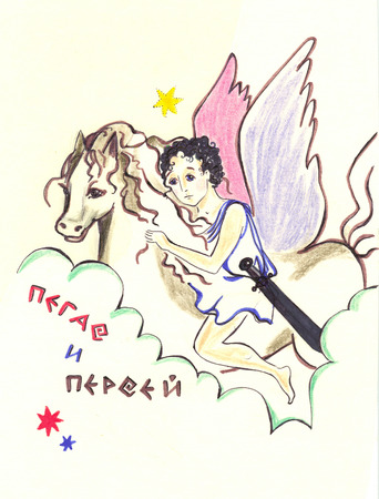 Allegorical image of the constellations according to ancient Greek mythology with inscriptions in Russian. Pegasus and Perseus. Drawing with colored pencils for children.