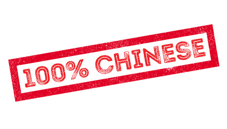 dependable: 100 percent chinese rubber stamp on white. Print, impress, overprint.