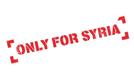 シリアのゴム印のみ
