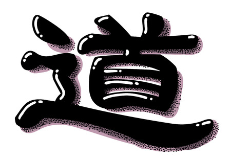 Cartoon image of Taoism symbol