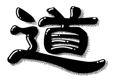 Cartoon image of Taoism symbol Vector Illustration