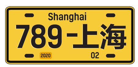 Shanghai car plate, realistic looking registration plate design for city souvenir. Shanghai written in chinese language.