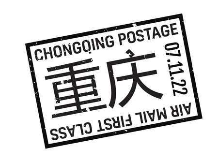 Chongqing postage stamp. Chongqing written in chinese language also. Realistic looking stamp with city name.