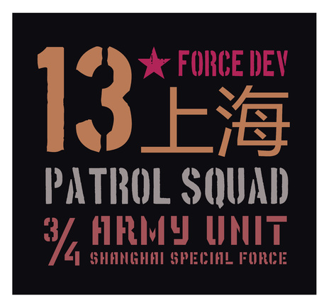 Shanghai military plate, realistic looking military typography. 向量圖像