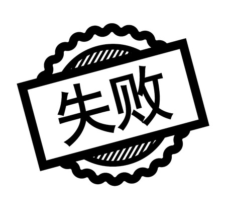 fail black stamp in chinese language. Sign, label, sticker Imagens - 106250803