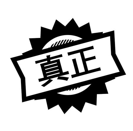verdadero sello negro en idioma chino. Signo, etiqueta, pegatina