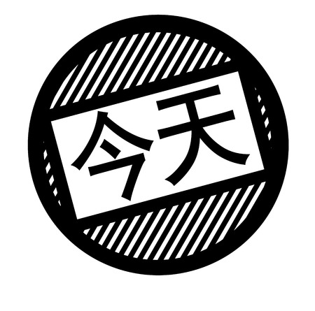 today black stamp in chinese language. Sign, label, sticker Illustration