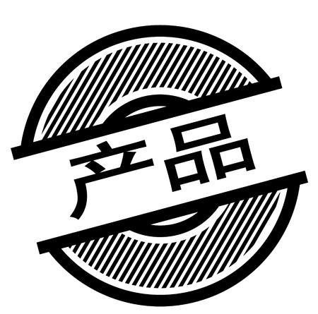 goods black stamp in chinese language. Sign, label, sticker