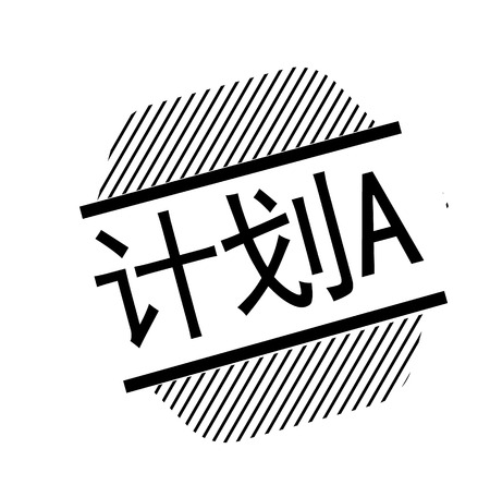 plan a black stamp in chinese language. Sign, label, sticker