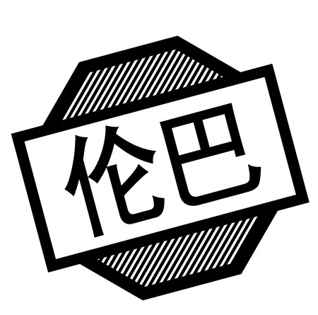rumba black stamp in chinese language. Sign, label, sticker