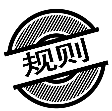 rules black stamp in chinese language. Sign, label, sticker Çizim