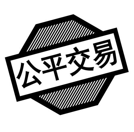 fair trade black stamp in chinese language. Sign, label, sticker
