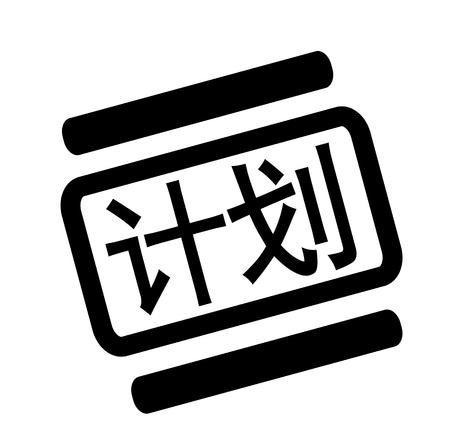 plan black stamp in chinese language. Sign, label, sticker