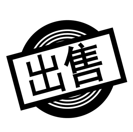 sold black stamp in chinese language. Sign, label, sticker
