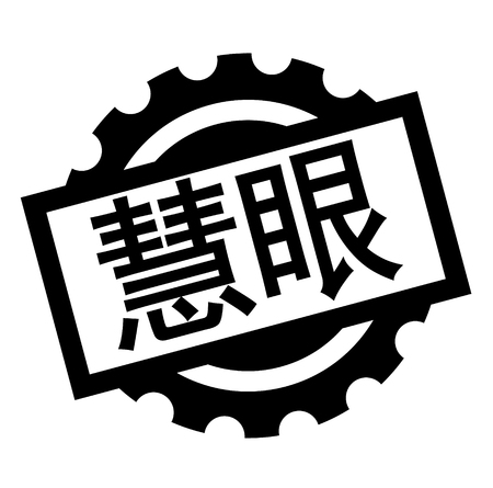 insight black stamp in chinese language. Sign, label, sticker