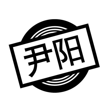 ying yang black stamp in chinese language. Sign, label, sticker
